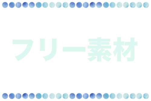 和紙の水玉フリー素材ブルー