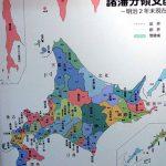 北海道にやってきたお侍さんの地図