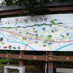 北海道の浦臼には龍馬の痕跡?