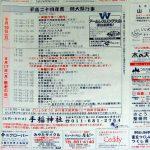 手稲神社のお祭り 始まるよ 2012