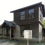 有島武郎の住んだ家・・開拓の村