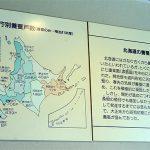 北海道は昔 蚕種製造所があった