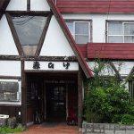 手稲にある 『 赤ひげ 』 は 老舗の喫茶店