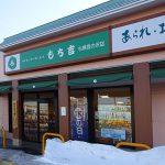 もち吉 札幌宮の沢店の 『えん餅』