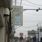 鎌倉の大仏さまのポツンはイボじゃなかった