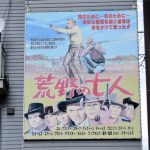 映画の看板は昭和ロマン 夕張キネマ街道