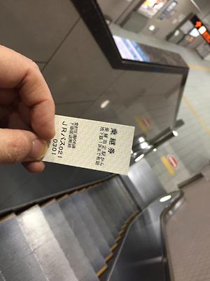 乗り継ぎ切符