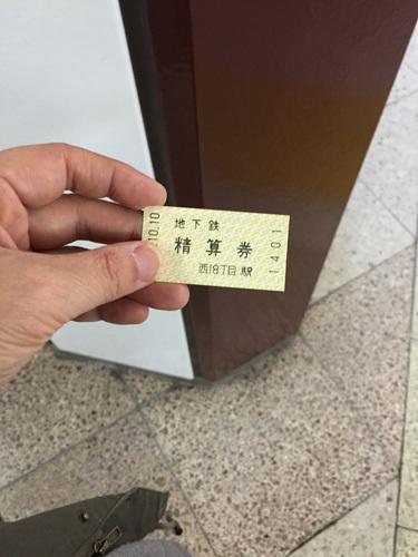 札幌地下鉄乗り継ぎ券