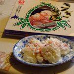 清水から飛び降りたキンキの飯寿司