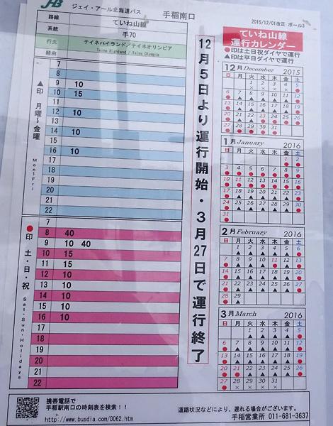手稲山行きJRバス時刻表