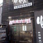 余市の薫製屋の豆腐の薫製