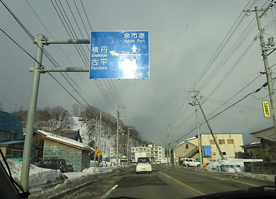 積丹道路標識