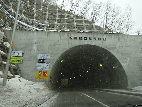 ワッカケトンネル