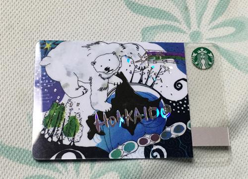 北海道限定のスターバックス カード