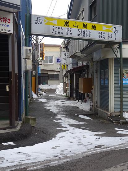 小樽 嵐山新地