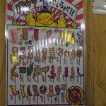串カツの恵美須商店が手稲本町にオープン