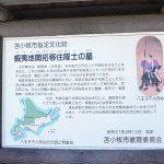 北海道の苫小牧に残る梅さんの霊