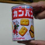 21年以上前のカンパンの缶詰を開けてみた