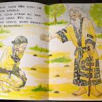 シシャモは女神が柳の葉から作った魚