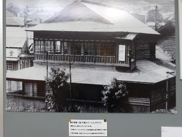 手稲 舟木旅館