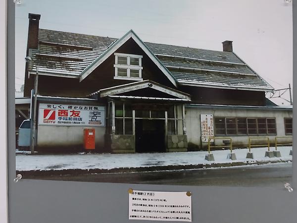 昔の手稲駅