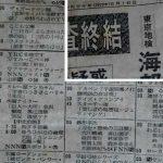 山形新聞、昭和54年5月のテレビ欄