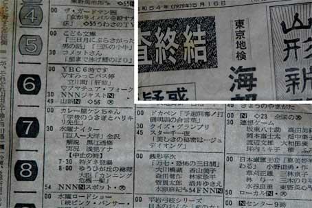 山形新聞 昭和54年5月16日テレビ欄