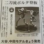 ファイターズボルタ第1弾は大谷翔平選手モデル