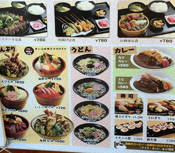 恵美須商店 手稲店のランチメニュー