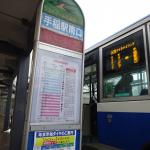 手稲駅南口からサッポロテイネスキー場行JRバス時刻表2016~17