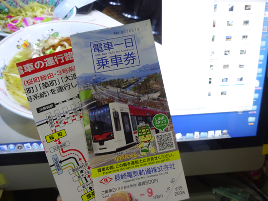 長崎市電 一日乗車券