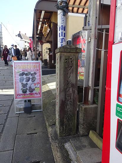 ボーリング日本の発祥の地