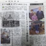 札幌の中山ミシンのふみ子さんは現役で事務仕事をしていた!