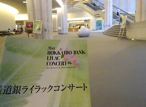 キタラコンサートホール