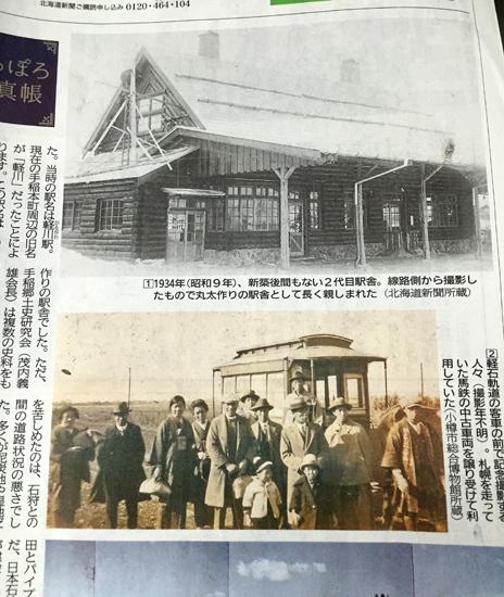 2代目の手稲駅舎と馬車鉄道