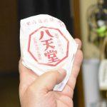 広島みはら港町 八天堂のクリームパンは札幌でも楽しめる
