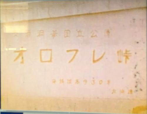 オロフレ峠も登別温泉も昭和の時代は迫力あった