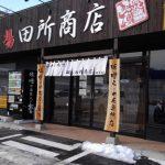 チャーシューが香ばしい、田所商店 札幌手稲店は味噌ラーメンの専門店