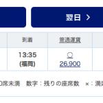札幌(新千歳)から福岡までの飛行機代はススキノから我が家までのタクシー代