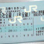 青春18切符は1枚でシニアでも夫婦でも使える