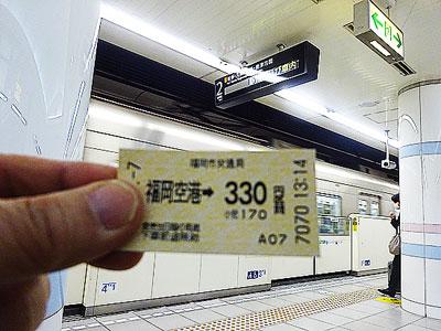 地下鉄福岡空港