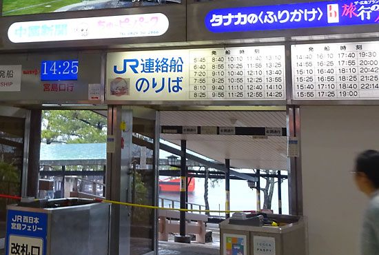 JR西日本宮島フェリー時刻表