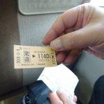 もうすぐ倉敷駅到着なのに切符が消えた事件