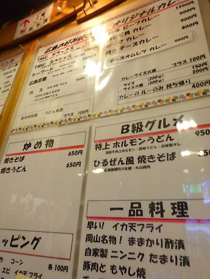 倉敷の広島お好み焼きの店 TAKA