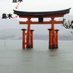 厳島神社の大鳥居は詰めた石の重みで置かれているだけだった