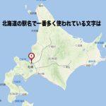 JR北海道の駅名で最も多く使われている文字は?