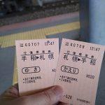 JR手稲駅の券売機には札幌駅間の往復切符ボタンがあった
