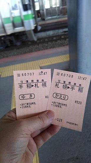 手稲 札幌間 往復乗車券