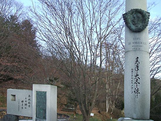 旧島松駅逓所 クラーク碑
