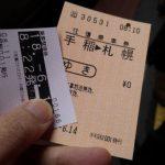 ホームライナー手稲発→札幌駅でプチ特急旅